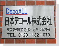 壁面看板DecoAll
